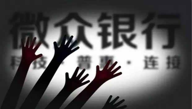 微众银行否认开展网贷资金存管业务 - 金评媒