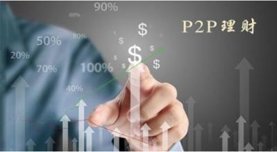 P2P是什么?带你重新认识P2P理财 - 金评媒