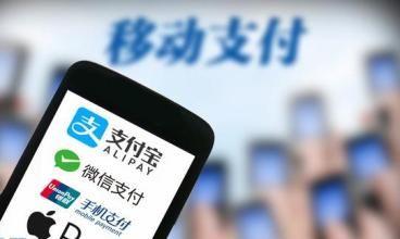 外媒:去年中国移动支付规模是美国的50倍 - 金评媒