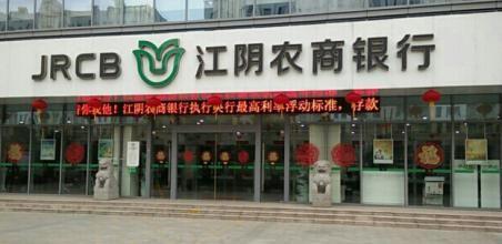 """四成上市银行公布业绩快报 江阴银行""""双负增长"""" - 金评媒"""
