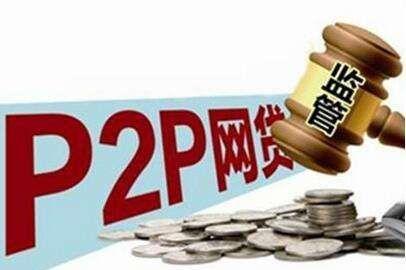 广东连发网贷监管与备案细则,法律意见书或成普遍趋势!