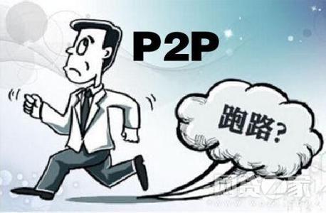 P2P浙联储爆雷被查 实控人甩锅超7700万未兑付 - 金评媒