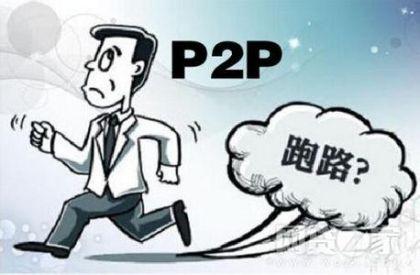 P2P浙联储爆雷被查 实控人甩锅超7700万未兑付