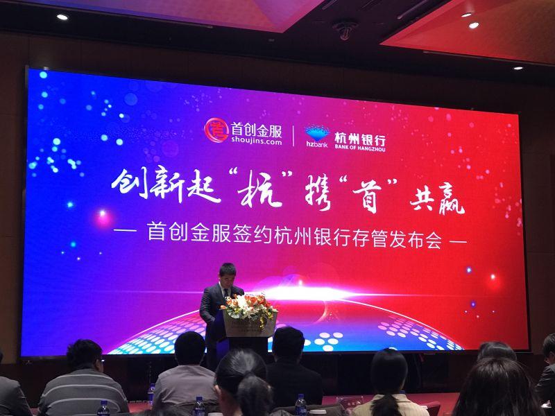 首创金服携手杭州银行达成资金存管合作  - 金评媒