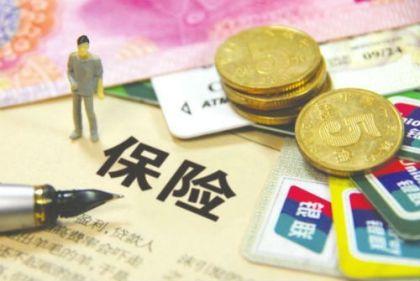 去年北京市保费规模创8年以来新高