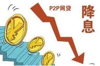 P2P降息了!工薪族怎么投资?