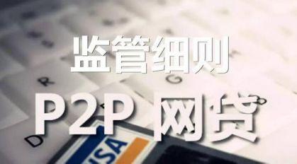 广东出台首个省级网贷监管办法
