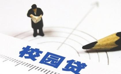海南政协委员:学生贷款消费须经监护人确认