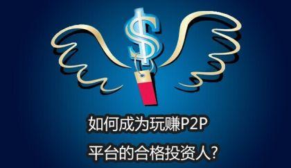 """麻袋理财研究院:网贷合规新关卡—如何识别""""合格投资人"""""""
