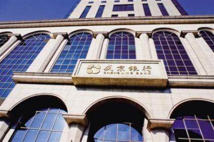 盛京银行闯关前风波不断 股权遭抛售