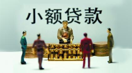 四大看点:重庆市《2017年小贷公司监管工作要点》