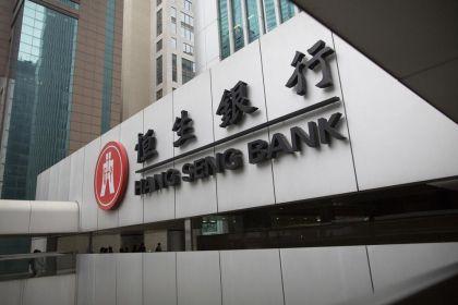 恒生银行2016年纯利162.12亿港元,同比跌41%