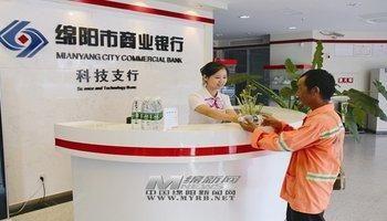 绵阳商业银行监事长陈立遭立案侦查 被爆料违规买80万越野