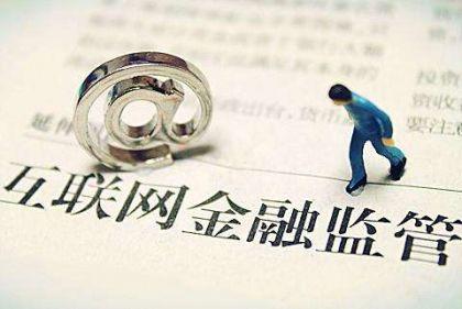 """北京网贷监管提出""""禁止设立风险准备金"""" 投资人终于不用担心被忽悠了"""