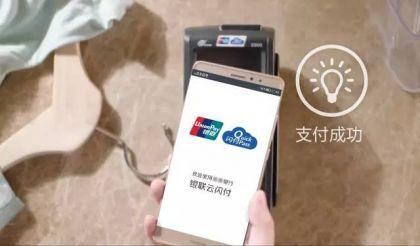 """银联""""云闪付""""正式登陆香港 终端增至40多万"""