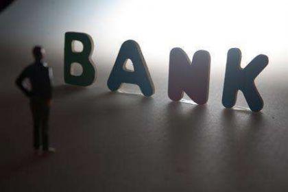 银监会:2016年四季度商业银行不良率为1.74%