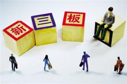 """新三板""""精选层""""交易门槛望降低 股转系统已报方案"""