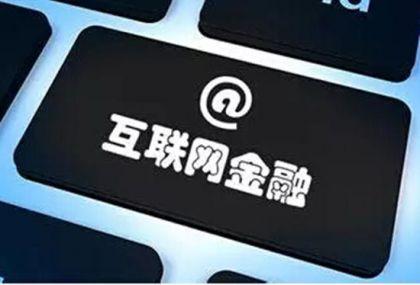 核查8大方面148条事项 北京平台收整改书电子版