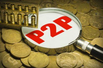 P2P资金存管指引出台 给平台六个月过渡期
