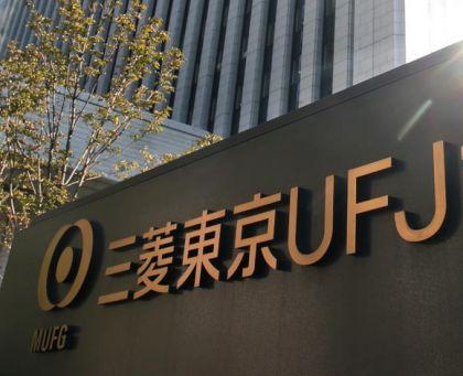 三菱UFJ金融集团扩大北美地区在线零售银行业务