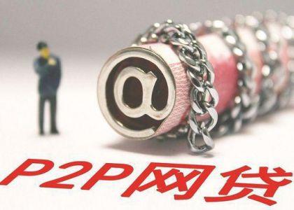互金情报局 :存管指引落地 P2P平台要想再卷款跑路?没戏了!