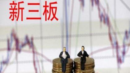 天津证监局发力新三板企业监管 今年划定5条红线底线