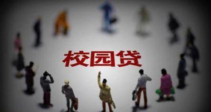 校园贷成校园害:12省市150余名大学生身陷信贷诈骗
