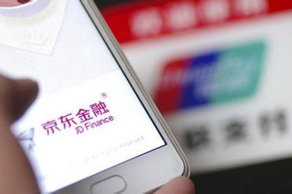 京东金融私有化将完成:估值500亿 为上市铺路