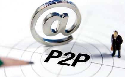 P2P整改进入攻艰期,平台如何应对重难点?