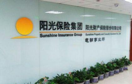 阳光保险已向监管部门提交雄安分公司筹建报告