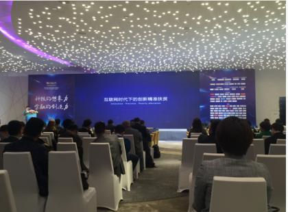 第五届中国金融科技峰会举行  中国金融科技先锋企业奖出炉