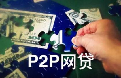 P2P网贷产业链金融蜕变之路