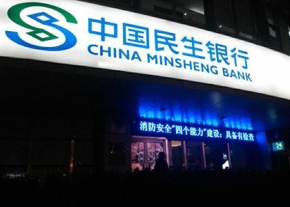 民生银行回应航天桥支行风险事件:涉事支行行长正接受公安部门调查
