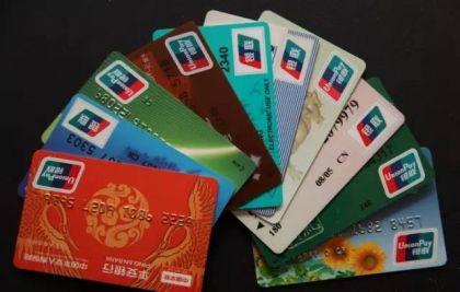 中国银联发布《中国银行卡产业发展报告(2017)》:移动支付成银行卡产业竞合焦点
