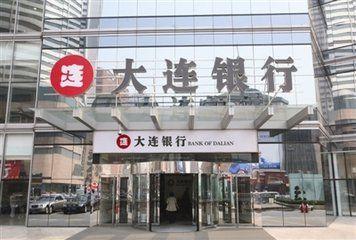 """大连银行2016年资产规模增逾25% 净利润""""大涨""""7倍"""