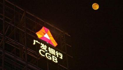 郑小龙候任广发银行副行长 任职资格有待银监会批复