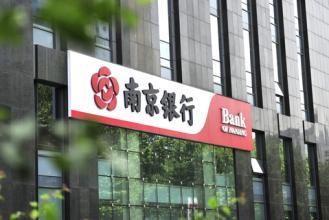 南京银行人事变动:胡昇荣拟任董事长 束行农拟任行长