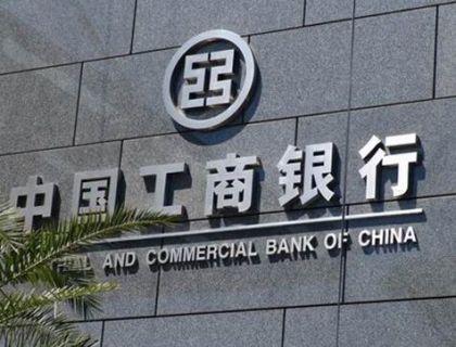 工商银行将推出聚合支付收单服务,支持微信支付和银联二维码