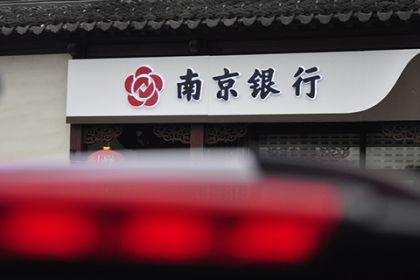 同业业务扩张驱动 南京银行净利润增长18.01%