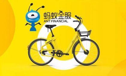 """ofo获蚂蚁金服战略投资,共享单车开启""""信用解锁""""模式"""