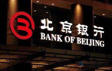 北京银行大幅下跌引关注 再融资被投资者视为利空