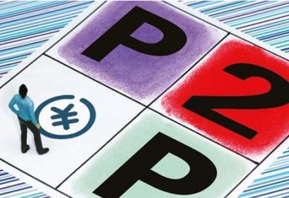 网贷互联:P2P理财这样靠谱一点
