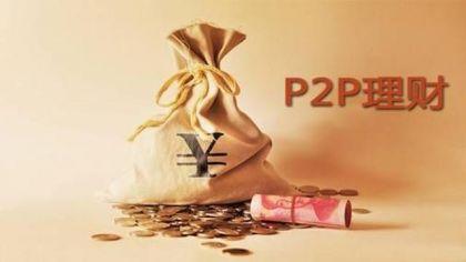 浅谈互联网金融时代如何进行P2P理财
