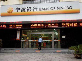 宁波银行去年净利78.10亿元,同比增19.35%
