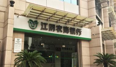 股价新高难掩业绩颓势,江阴银行一季度营收、净利双降