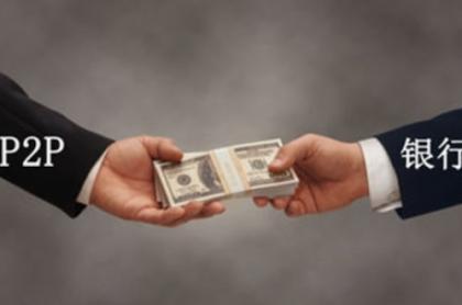 银行抢滩网贷存管,多方资源联手是趋势