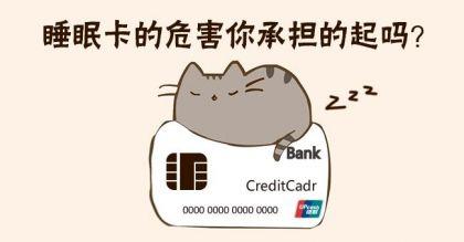 闲置信用卡不注销,小心惹上大麻烦!