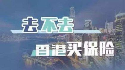 中资险企加速在港扩容 香港保险市场渠道竞争激烈