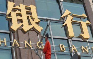 """银行""""消费贷""""大起底:门槛高 额度低"""