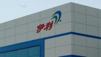 伊利股份拟出资3亿元设立互联网小贷公司